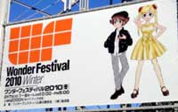 Wonder Festival