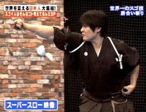 самурай разрезает мяч